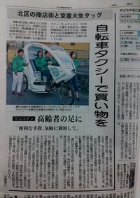 京都新聞 801ちゃん自転車タクシー