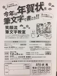 12/3(日)笑顔流筆文字教室開催