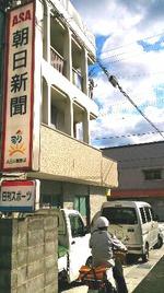 ASA舞鶴浜