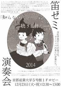 「笛ゼミ演奏会」(12/23,京産大5号館1F)※変更およびチラシ画像追加