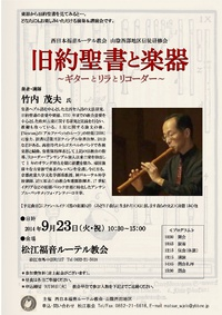 【公演&講演】旧約聖書と楽器〜ギターとリラとリコーダー〜(9/23松江)
