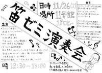 笛ゼミ演奏会(11/26)のチラシ