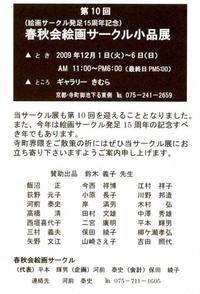 春秋会絵画サークルの展覧会 〈12月1日~6日〉