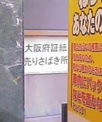 初☆スッポン