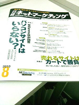 日経ネットマーケティング2010.8