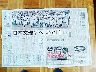 2009年8月24日の新潟日報
