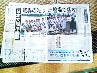 2009年8月25日の新潟日報