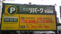 東京のコインパーキングは、高!