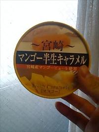 宮崎マンゴー!