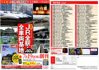 『週刊 JR全駅・全車両基地』発売決定!