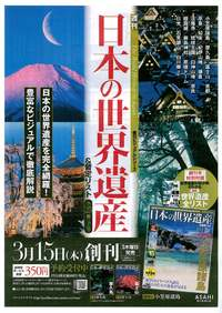 週刊『日本の世界遺産』発売!