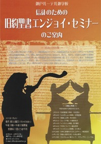 「旧約聖書と音楽」(旧約聖書エンジョイセミナー第1回)