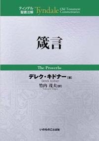 訳書のキドナー『箴言』が出版されました!