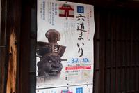 六道まいり (六道珍皇寺)