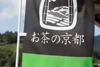 お茶の京都 (京都府相楽郡・和束町)