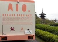 乳がん検診車の京都見物 (京都市内・ピンクリボン京都)