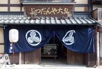 玄関のお化粧 (浜大津・大津祭)