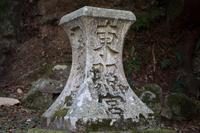 琵琶湖の東照宮 (大津・日吉東照宮)