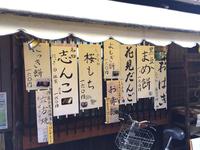 白川沿いの美味しい店(三条通白川橋・祇園饅頭)