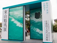 あお色の魁夷の世界へ (京都国立近代美術館・東山魁夷展)
