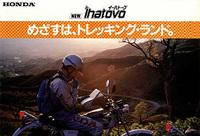 『TL125SB IHATOVO』 日本版カタログ② 2008/12/17 22:19:51