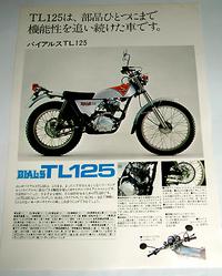 『TL125S BIALS』 日本版販売店用リーフレット 2008/03/22 18:28:32