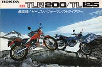 『TLR200/TL125D Pegasus』カタログ