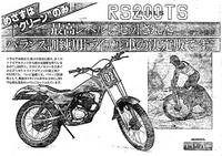 『RSC RS200TS』カタログ