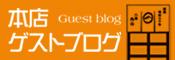 八島丹山本店スタッフブログ