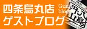 八島丹山西賀茂店スタッフブログ