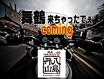 八島丹山のバイク乗りブログ