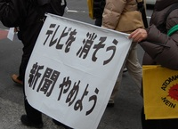 「新聞やめよう」 渋谷デモより