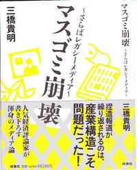 「マスゴミ崩壊」三橋貴明