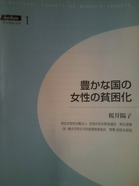 「豊かな国の女性の貧困化」桜井陽子 雇用のミスマッチ(10)