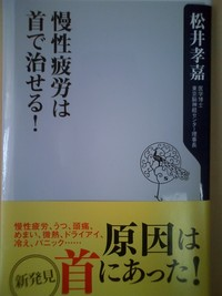 「慢性疲労は首で治せる!」 松井孝嘉