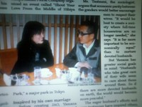 日本愛妻家協会(1)