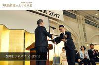 「第9回 知恵ビジネスプランコンテスト」のお知らせ