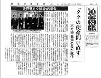 知恵ビジネス認定企業 掲載情報【キャビック様】