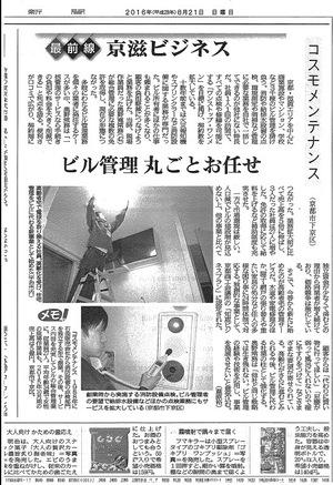 コスモメンテナンス様 掲載記事