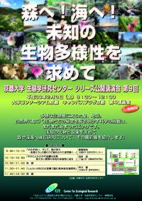 京都大学生態学研究センター シリーズ公開講演会 第9回