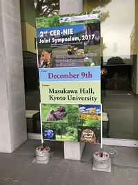 京都大学生態学研究センター~韓国・国立生態院学術交流会