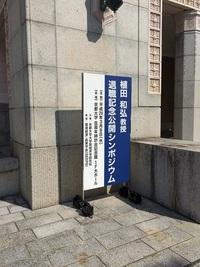 植田和弘教授 退職記念公開シンポジウム