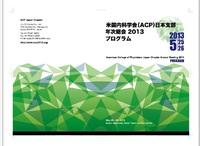 ACP(米国内科学会)日本支部年次総会2013