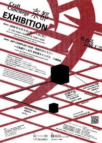 CraftConcierge京都Exhibition ①