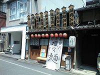 京の坦々麺 四条 竹の坦々つけ麺で8つの味を楽しむ