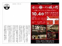 京の米料亭 八代目儀兵衛オープン!!
