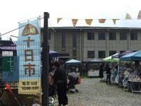 大山崎の十日市