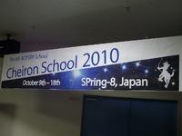 海外講師招聘:Cheiron School 2010