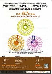 第一回 東京大学東洋文化研究所