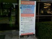 第2回東日本大震災復興支援シンポジウム